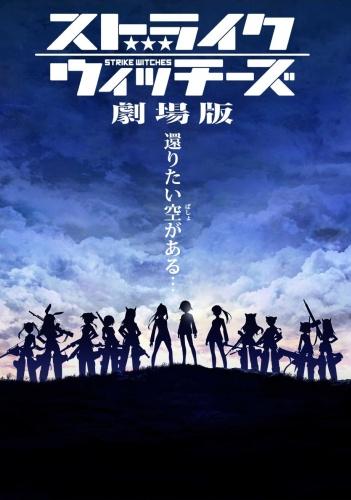 Download Strike Witches Gekijouban (movie) Anime