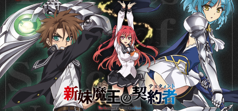 Shinmai Maou no Testament  (Episode 1 – 12 + OVA BD)