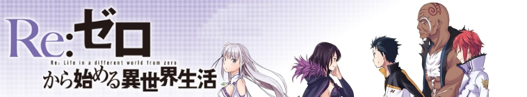 Re:Zero (Recommended Anime)