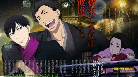 Shouwa Genroku Rakugo Shinjuu: Sukeroku Futatabi Hen (Episode 3)