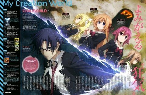 ChaoS;Child (Episode 6) (Rapid)