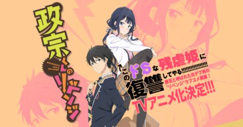 Masamune-kun no Revenge (Episode 04)