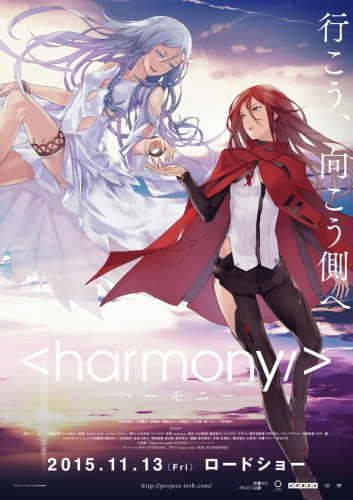 Download Harmony (main) Anime