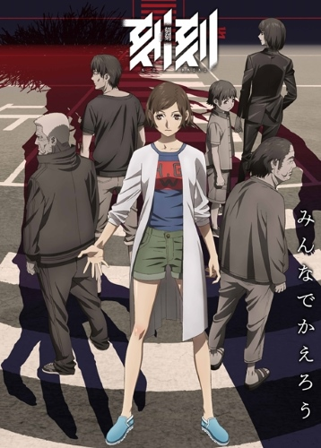 Download Kokkoku (main) Anime